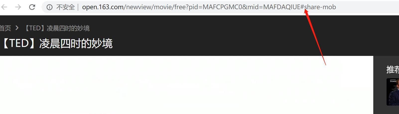 简单快捷下载网易免费公开课视频及字幕的方法