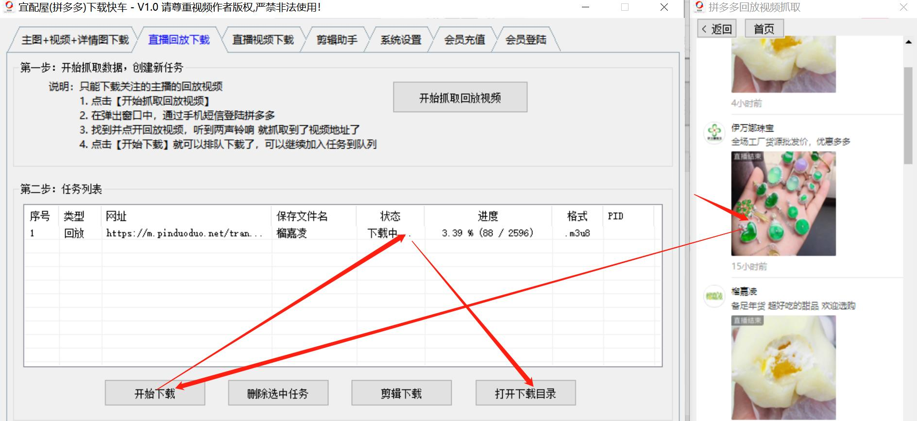 拼多多直播回放视频下载操作方法-02.jpg