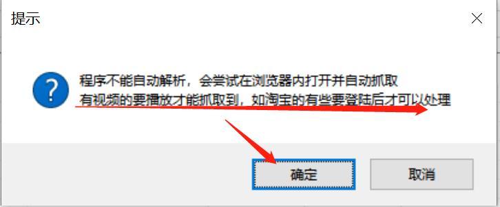 淘宝直播回放下载-02.jpg