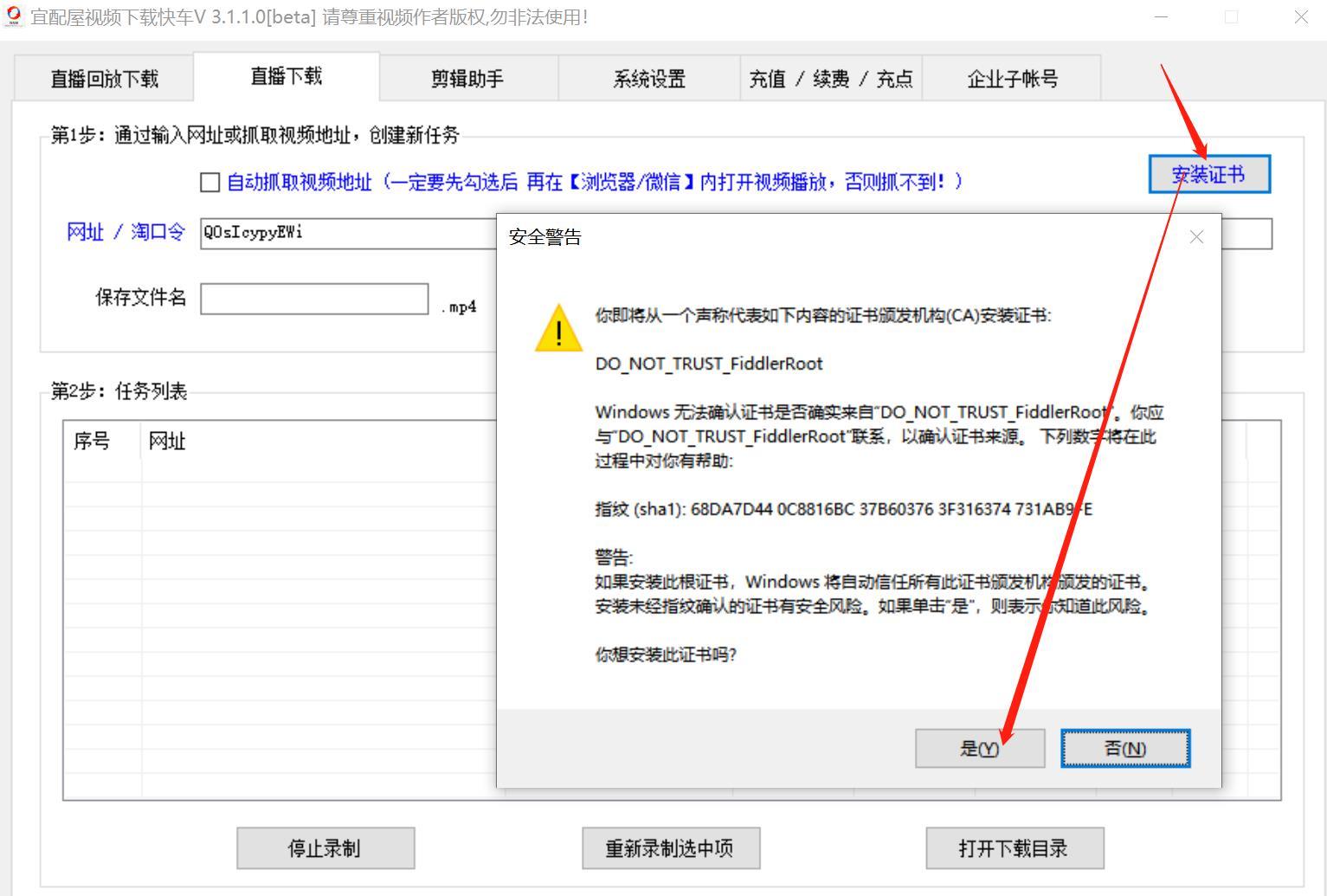宜配屋软件怎样安装证书?