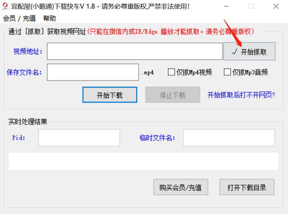 宜配屋小鹅通下载快车最新版本安装证书.jpg