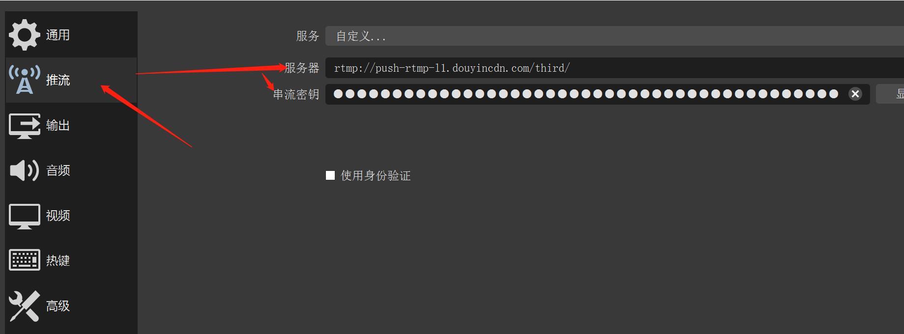7.推流设置.jpg