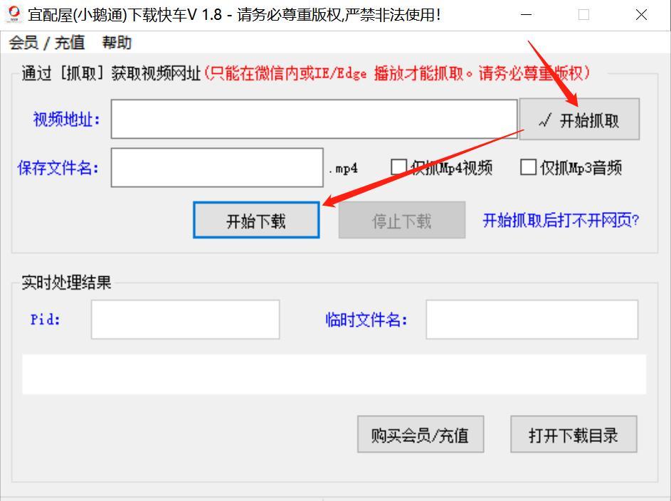 小鹅通回放视频怎么下载?如何下载小鹅通购买了的视频?