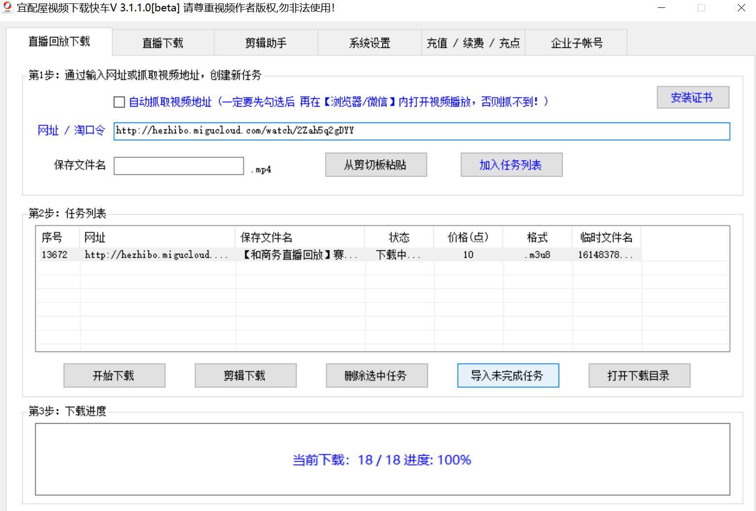 中国移动和商务直播回放能否下载?怎么下载成mp4?