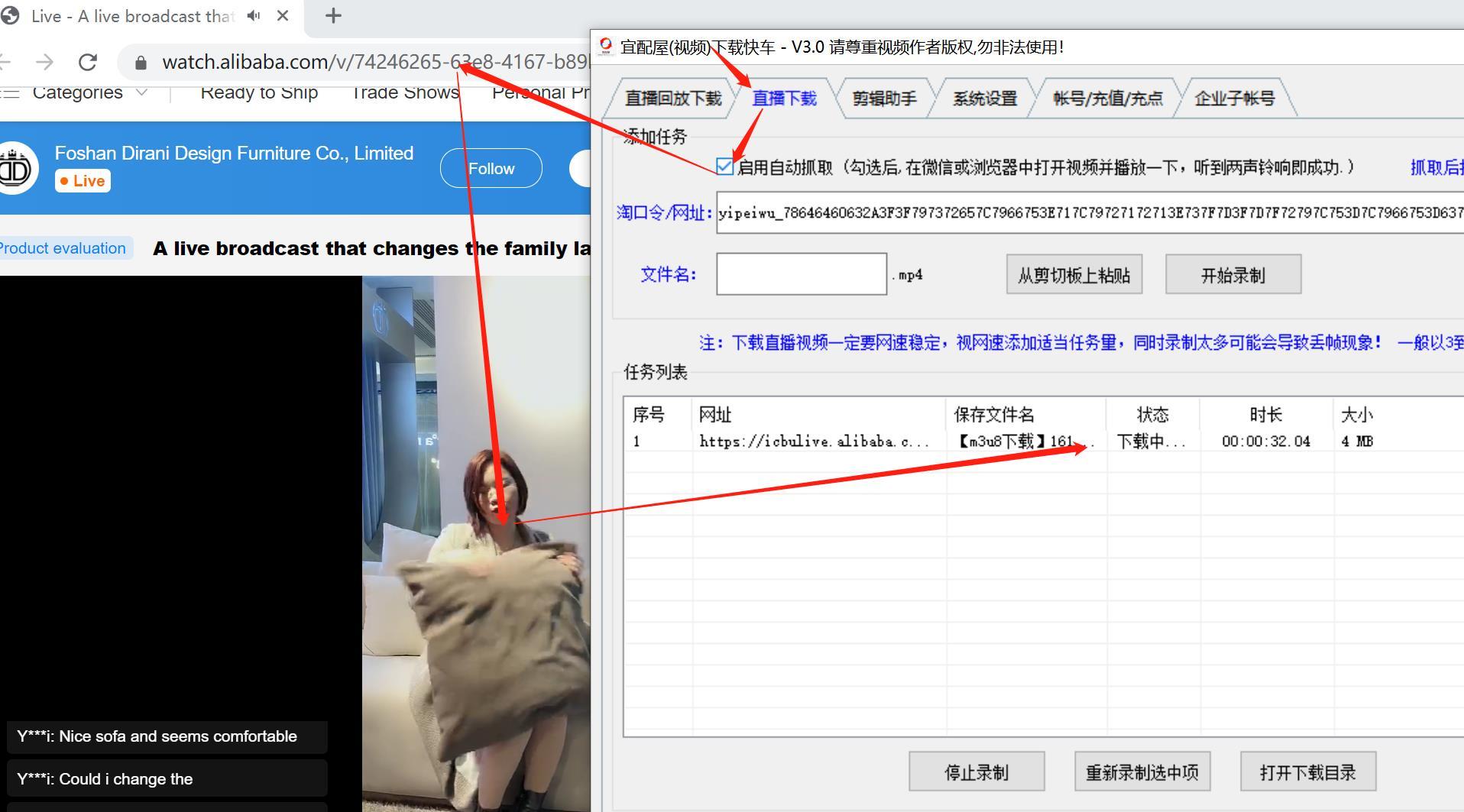 alibaba直播视频下载教程-01.jpg