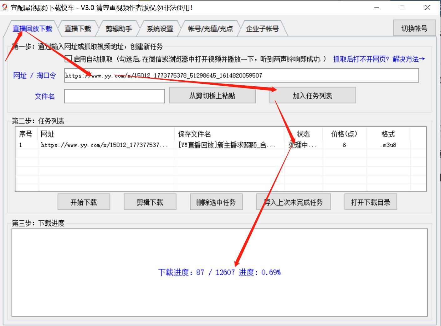 YY直播回放视频下载教程-01.jpg