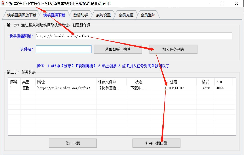 最新快手直播视频下载教程-03.jpg