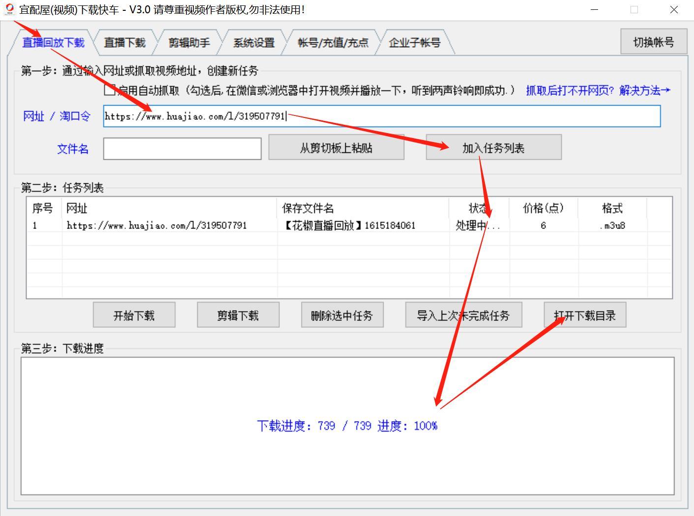 花椒回放视频怎么下载保存?花椒直播如何下载?粘上网址就可以下载mp4