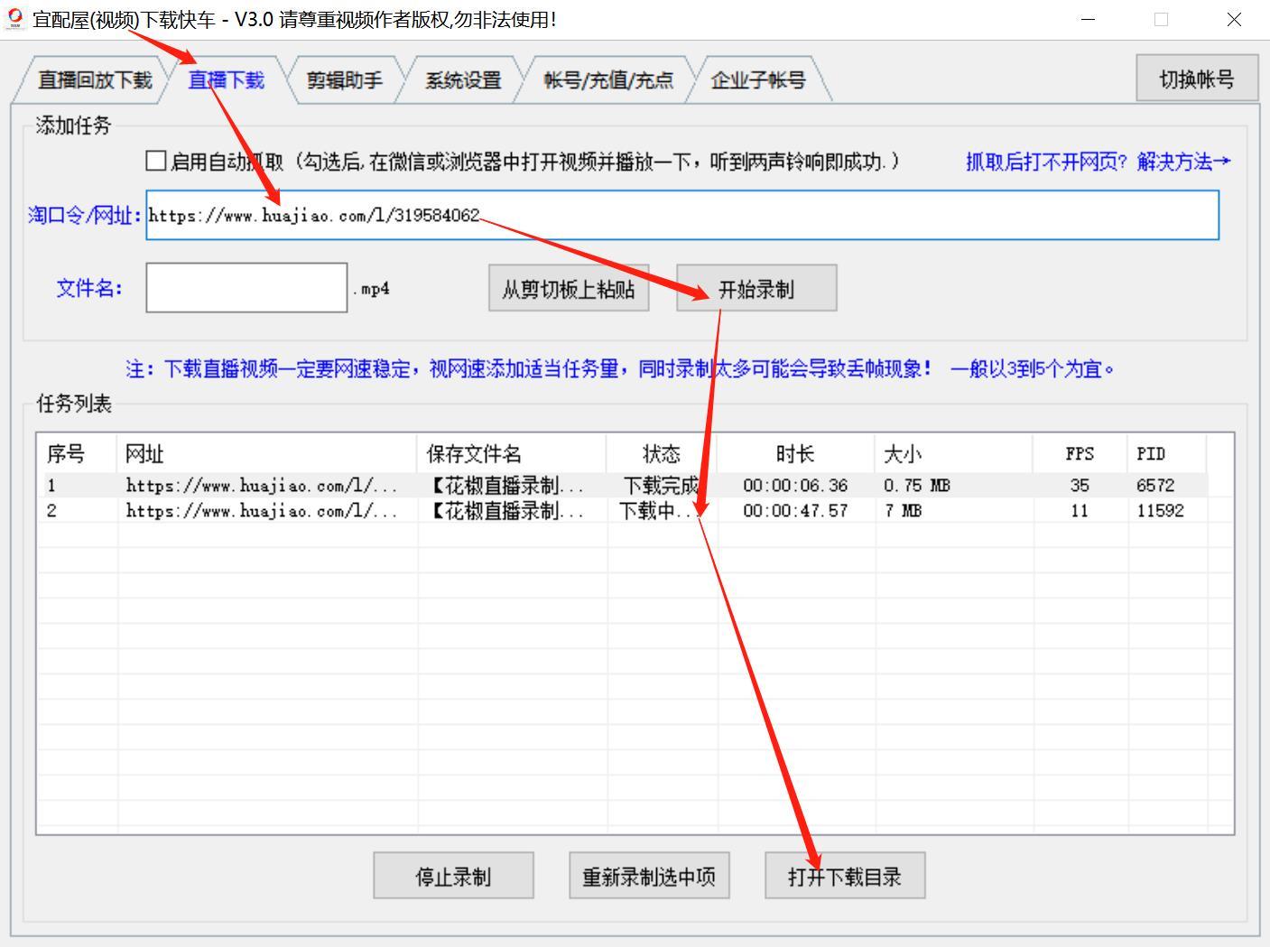 最新花椒直播视频下载方法-01.jpg