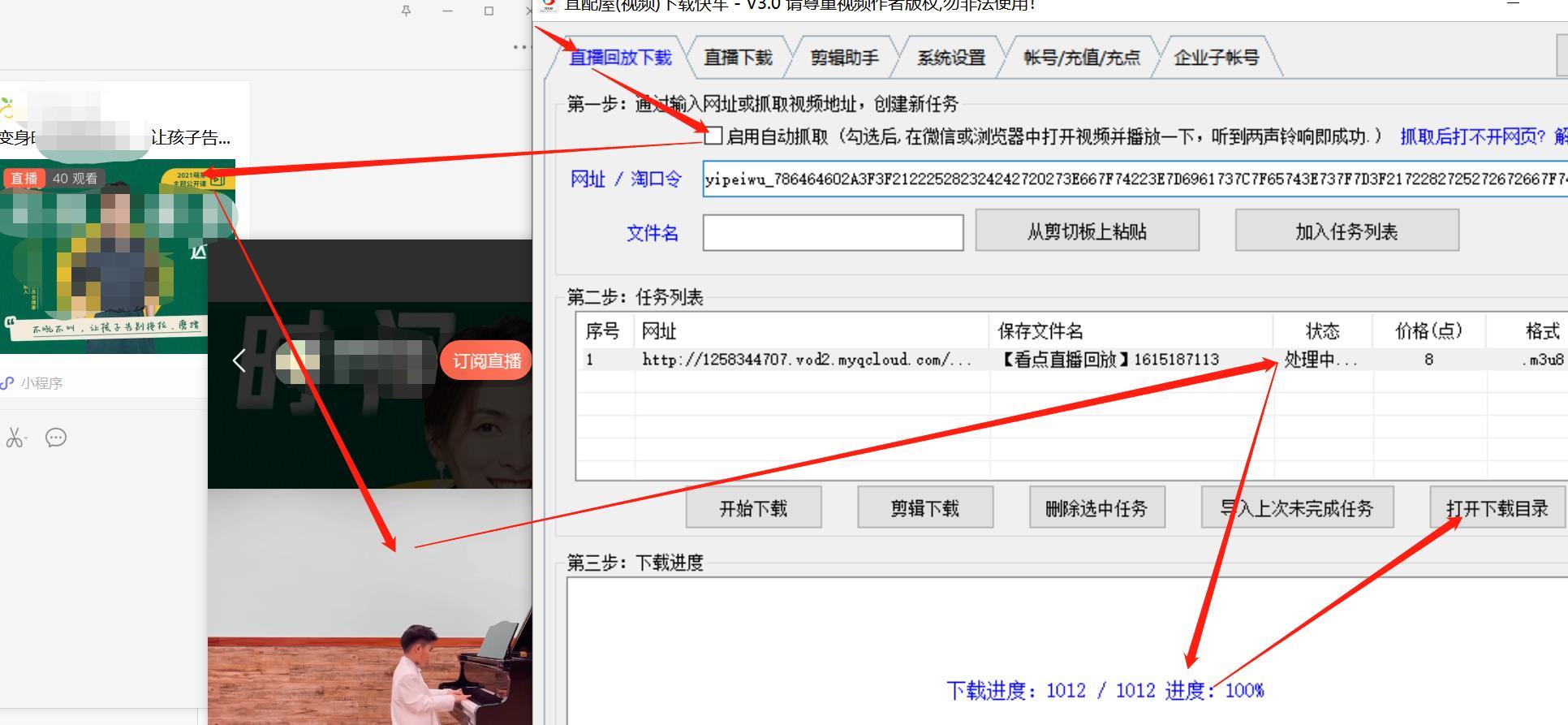 微信小程序直播回放视频怎么下载?