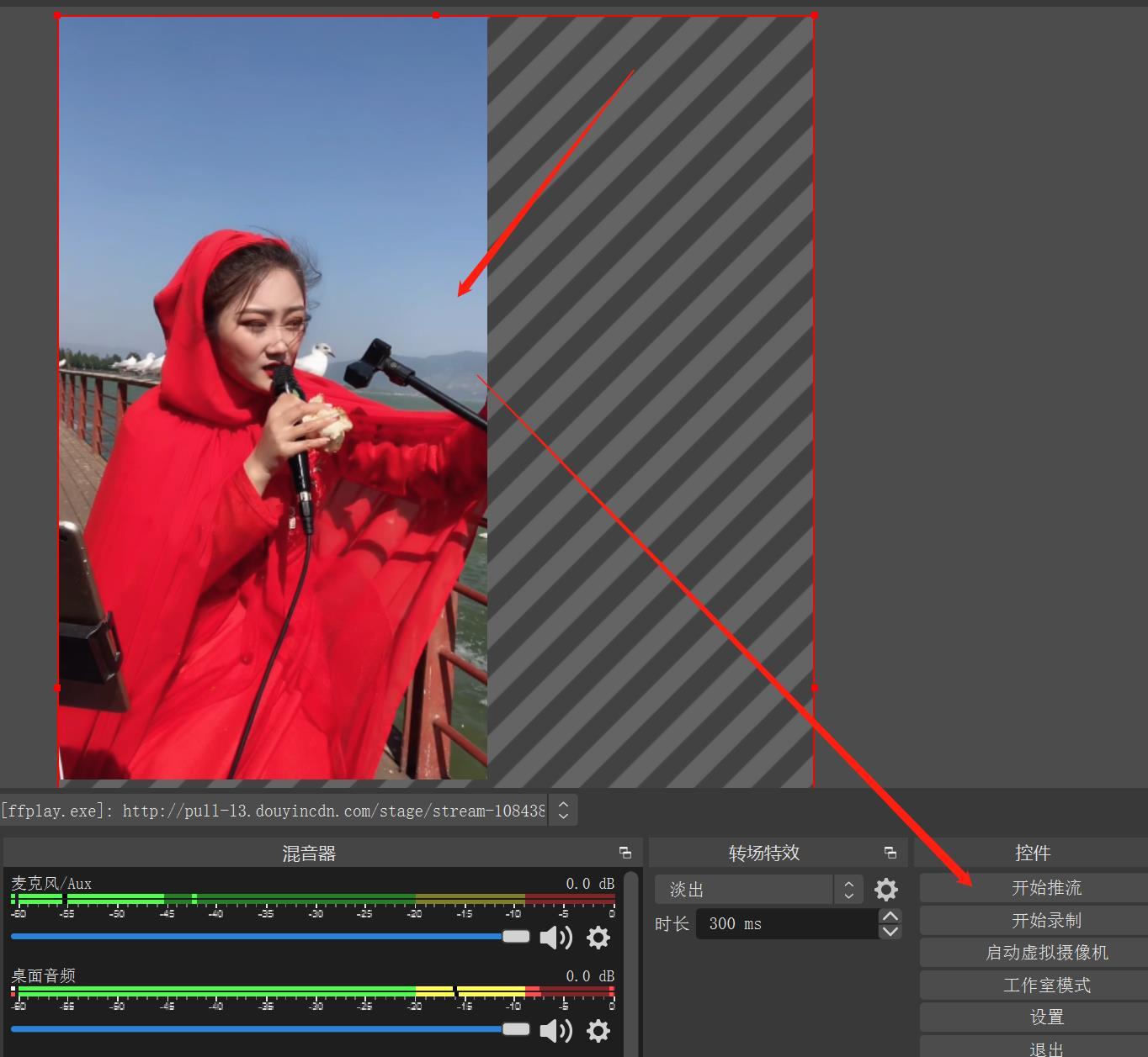 抖音直播转播器+OBS推流-05.jpg