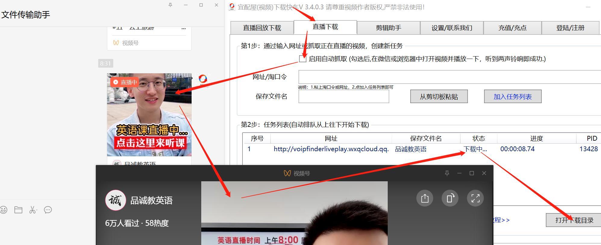 【视频教程】怎样下载微信视频号直播视频? 保存正在直播的视频号直播视频为mp4格式